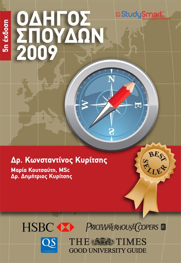 Τα καλύτερα εκπαιδευτικά συστήματα - Lefkadazin