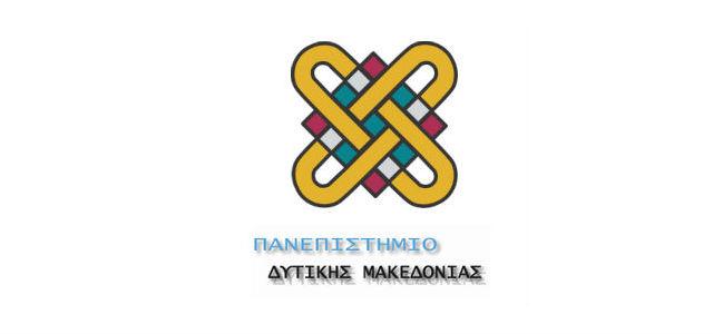 Αποτέλεσμα εικόνας για πανεπιστήμιο δυτικής μακεδονίας