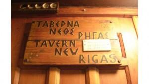 tavern-neos-rigas-plaka-1