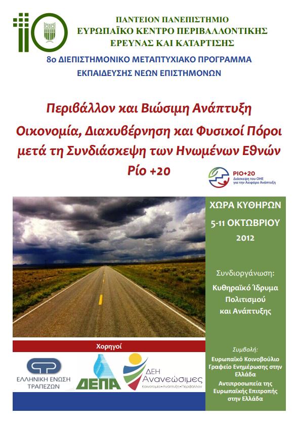 Σεμινάριο για το Περιβάλλον και τη Βιώσιμη Ανάπτυξη από το Πάντειο