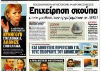 prwtoselida efimeridwn 12 8 2012 to ethnos