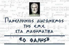 73o Πανελλήνιος Μαθητικός Διαγωνισμός Μαθηματικών «Ο ΘΑΛΗΣ»