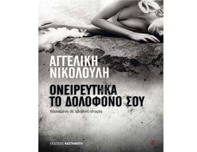 Oneireutika_to_dolofono_sou_-_Aggeliki_Nikolouli11.jpg