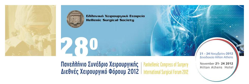 28ο Πανελλήνιο Συνέδριο Χειρουργικής   Δωρεάν για φοιτητές!