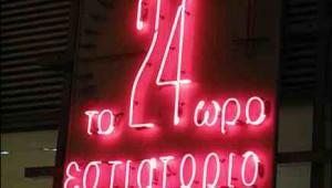 Το 24ωρο   Εστιατόριο   Συγγρού   Κουκάκι