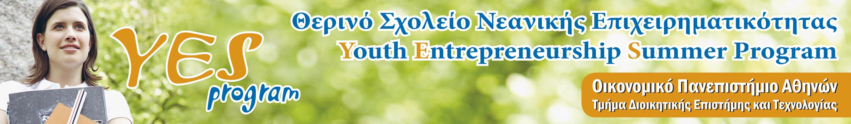 ΟΠΑ | 4ο Θερινό Σχολείο Νεανικής Επιχειρηματικότητας
