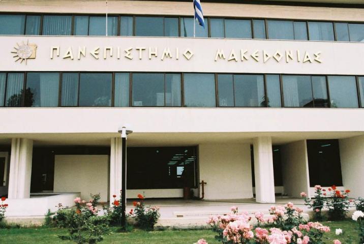 Σε «ασφυξία» το Πανεπιστήμιο Μακεδονίας!..