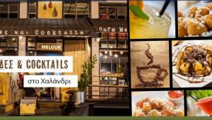 Melouk   Loukouma-cocktail bar   Χαλάνδρι