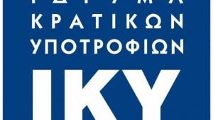 ΙΚΥ - Ίδρυμα Κρατικών Υποτροφιών