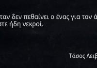Λειβαδίτης 1