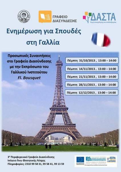 Συναντησεις-γιασπουδες στη γαλλία