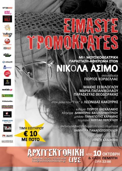 asimos-sponsors-poster-promo-final