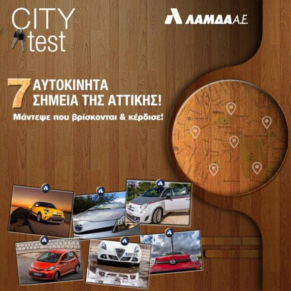 lamda-city-test