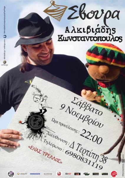 Alkiviadis_Karditsa