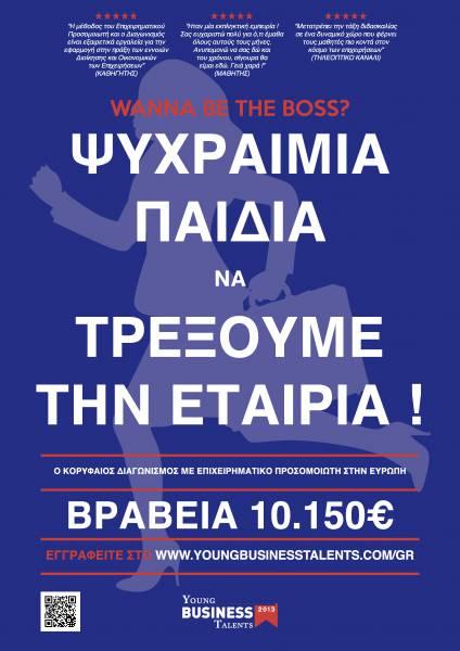Poster-2013.2014-Gr