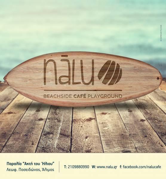 Νālu Café: Ένας νέος all-day χώρος στην Ακτή του Ηλίου