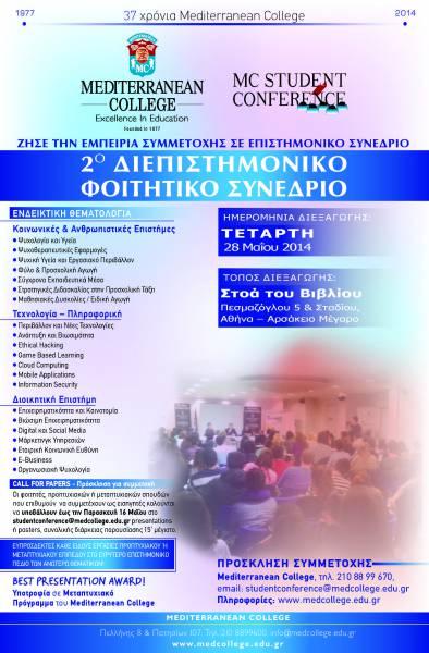 2ο Φοιτητικό Συνέδριο (1)