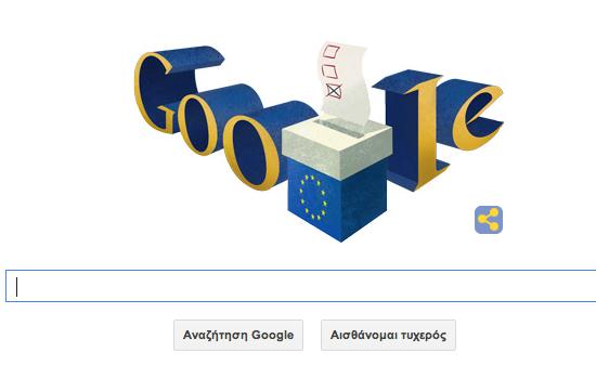 Google Doodle αφιερωμένο στις Ευρωεκλογές 2014!