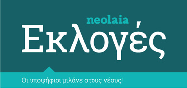 neolaia Εκλογές