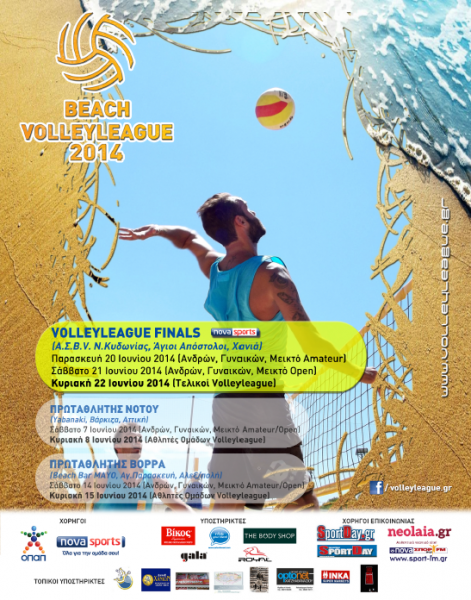 BVL2014_ChaniaPoster