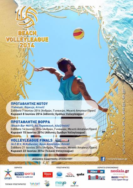 Beach VolleyLeague 2014