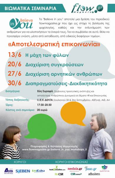 workshops_epikoinonia_flyer