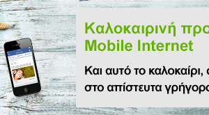 cosmote-mobile-net
