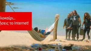 internet4sharing_gr