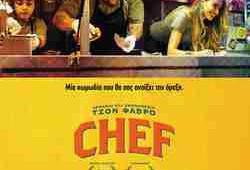 Chef: Όταν μια παρεξήγηση παίρνει μορφή χιονοστιβάδας