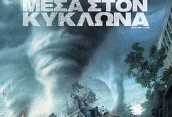 Μέσα στον Κυκλώνα: Από 11 Σεπτεμβρίου στους κινηματογράφους