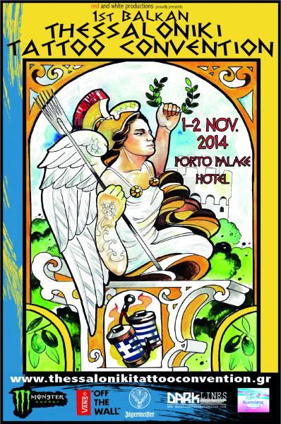 αφίσα 1ου ΒΑΛΚΑΝΙΚΟΥ ΣΥΝΕΔΡΙΟΥ ΔΕΡΜΑΤΟΣΤΙΞΙΑΣ ΘΕΣΣΑΛΟΝΙΚΗΣ