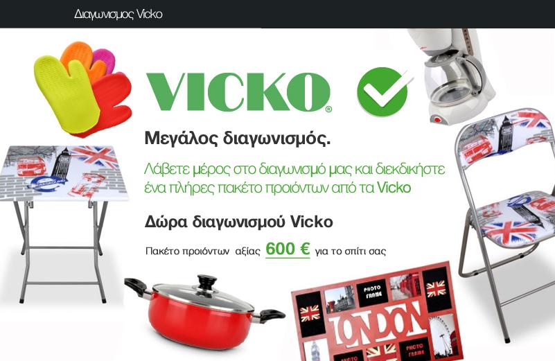 διαγωνισμος-vicko-01-09-entry-new