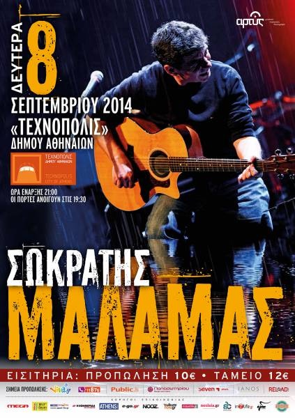 Malamas_Tehnopolis_WEB_1200x1600