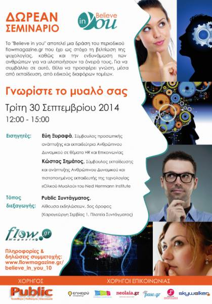 gnoriste_to_mualo_sas_seminario