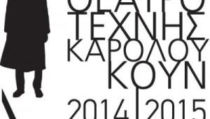Θέατρο Τέχνης Κάρολου Κουν: Το Πρόγραμμα 2014 – 2015