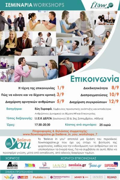 workshops_epikoinonia