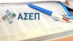 ΑΣΕΠ: Η προκήρυξη για τις 22 στο Υπουργείο Δημόσιας Τάξης