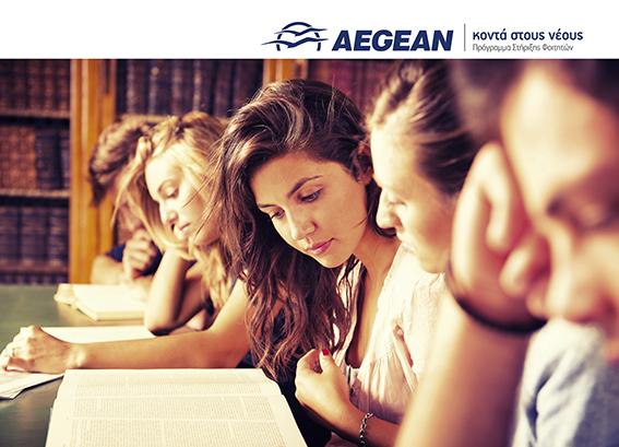 aegean b version