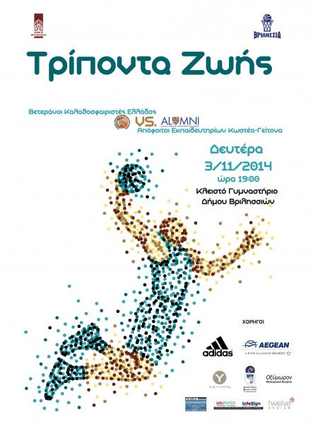 TRIPONTA ZOIS 2014
