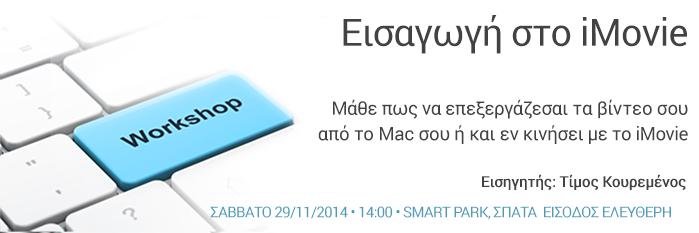 seminar_IMOVIE copy