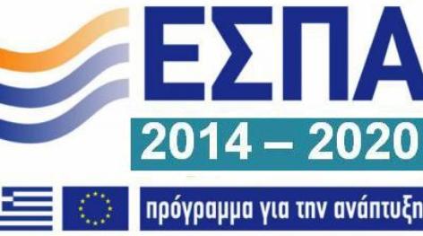 ΕΣΠΑ 2014-2020: Δείτε τα νέα περιφερειακά και τομεακά προγράμματα