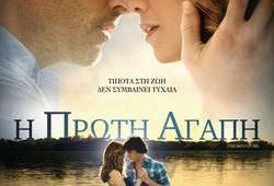 The Best Of Me_poster 68x98_date