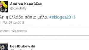 Το twitter ξεσπάθωσε με το  εκλογές2015  Updated    neolaia.gr