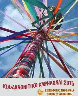 Κεφαλονίτικο Καρναβάλι 2015: Αναλυτικό Πρόγραμμα και Εκδηλώσεις