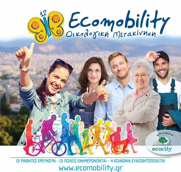 ECOMOBILITY EIKASTIKO 2015