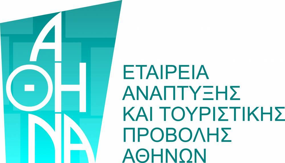 logo_athina_eata_horizontal_gr