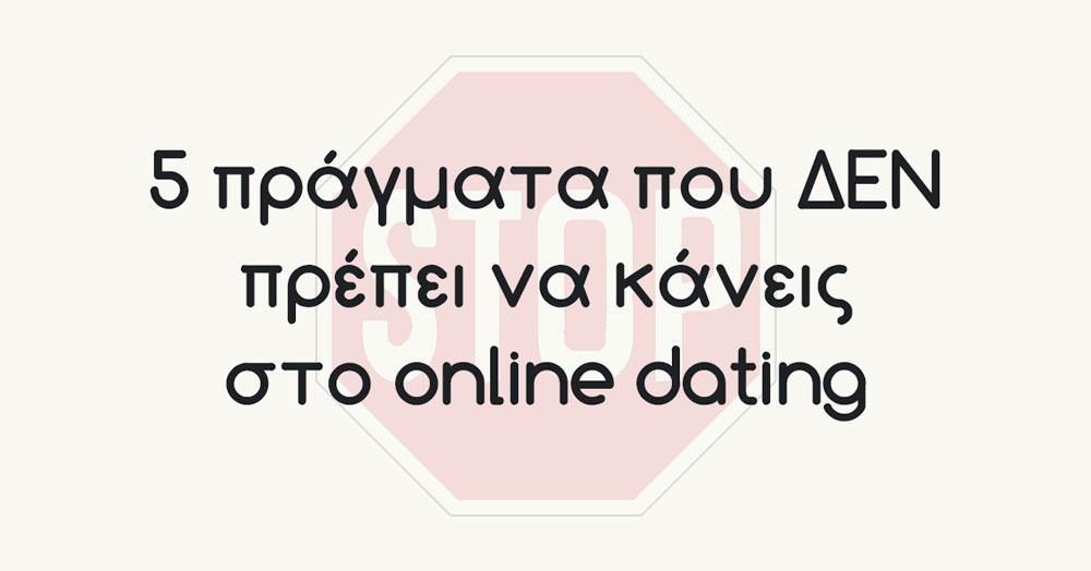 Γράφοντας Αρχική e-mail online dating