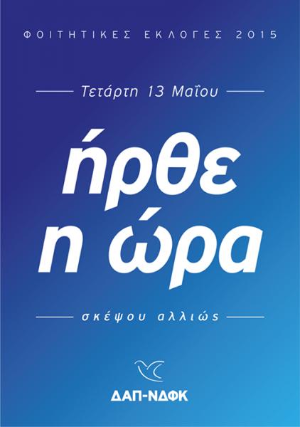 φοιτητικές-εκλογές-2015-αφίσα-ΔΑΠ