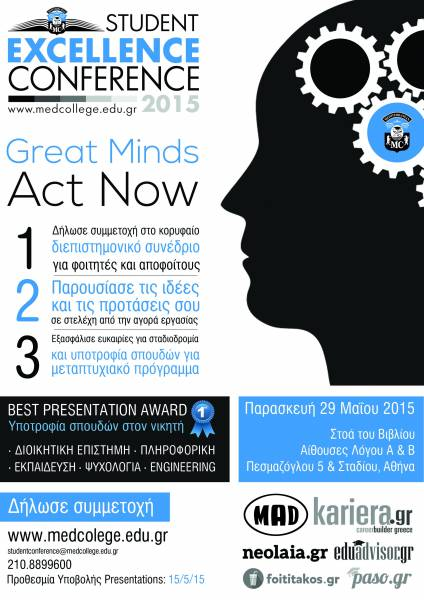 AFISA_STUDENT CONFERENCE_21X29.7