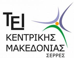 ΤΕΙ-κεντρικής-μακεδονίας